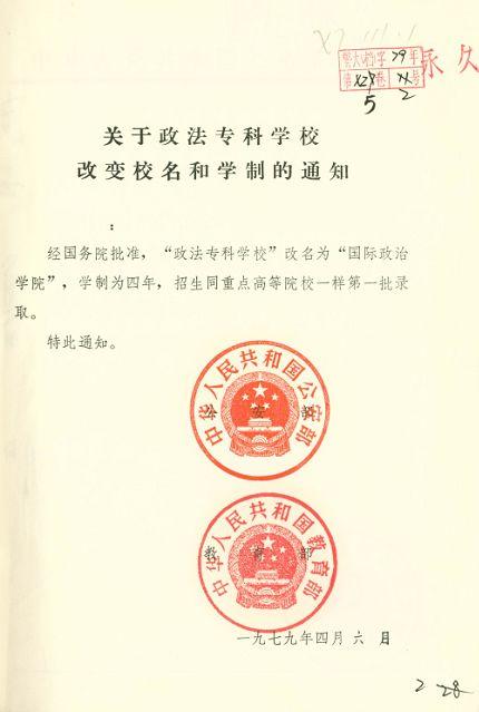 公安部124号令全文_公安部,教育部《关于政法专科学校改变校名和学制的通知》