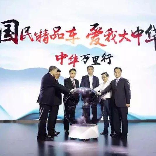 华晨中华上海车展精进服务升级 打造用户完美用车体验