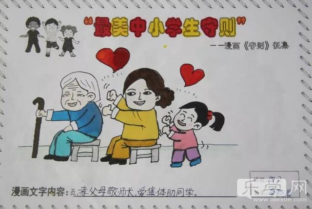 学生守则不枯燥 李沧小学生用漫画传递正能量图片