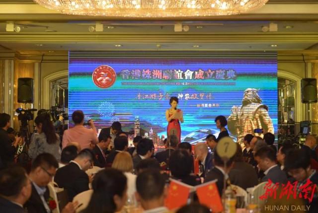 香港株洲联谊会正式成立 谭铁牛毛腾飞出席成立大会