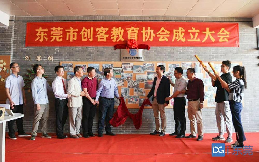 东莞市创客教育协会在中山大学新华学院成立