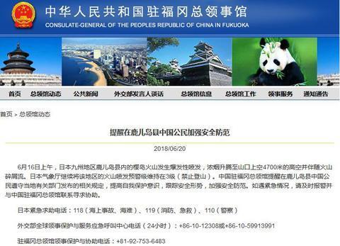 日本鹿儿岛县樱岛火山爆发性喷发 中使馆发提醒