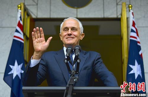 退出政坛 澳大利亚前