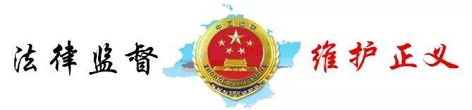 「关注」《中华人民共和国检察官法》2019年网络知识竞赛,等你挑战