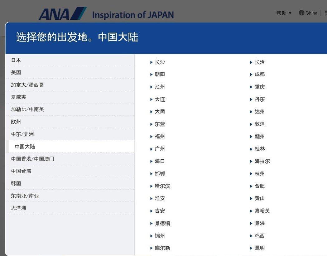 """图为全日空标注""""中国台湾"""""""
