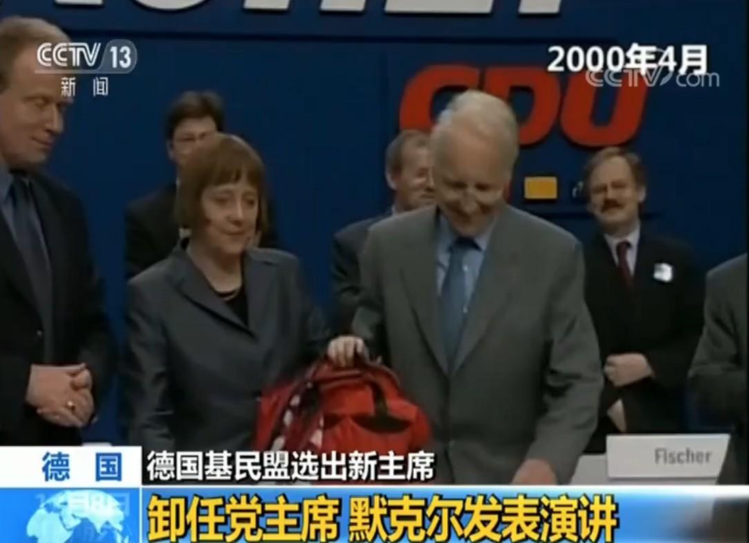 德国总理默克尔发表演讲 卸任基民盟主席|民盟|默克尔|卸任