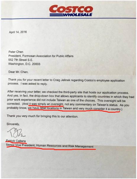图为该公司高级副总裁致歉信。