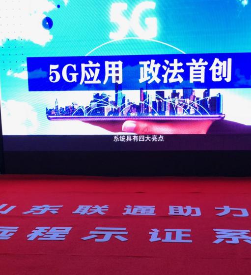 """全国首创!山东联通助力政法委打造""""5G远程示证"""""""