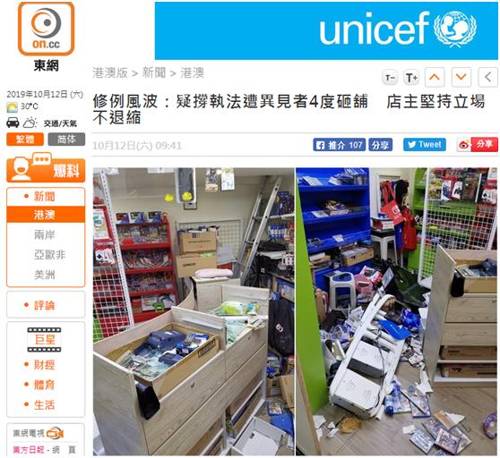 港媒:香港商铺疑因支持执法部门