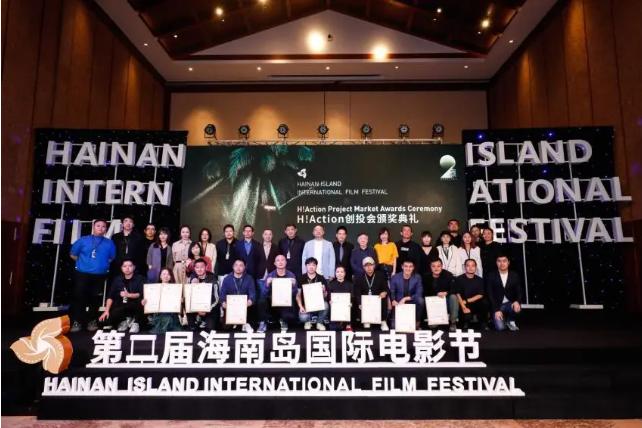 海南岛国际电影节H!Action创投会六月开启报名通道