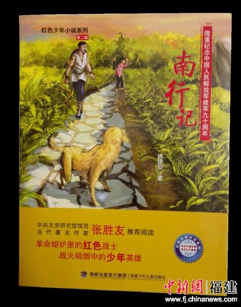 """福建作家练建安倾情力作《南行记》入选""""农家书屋"""""""