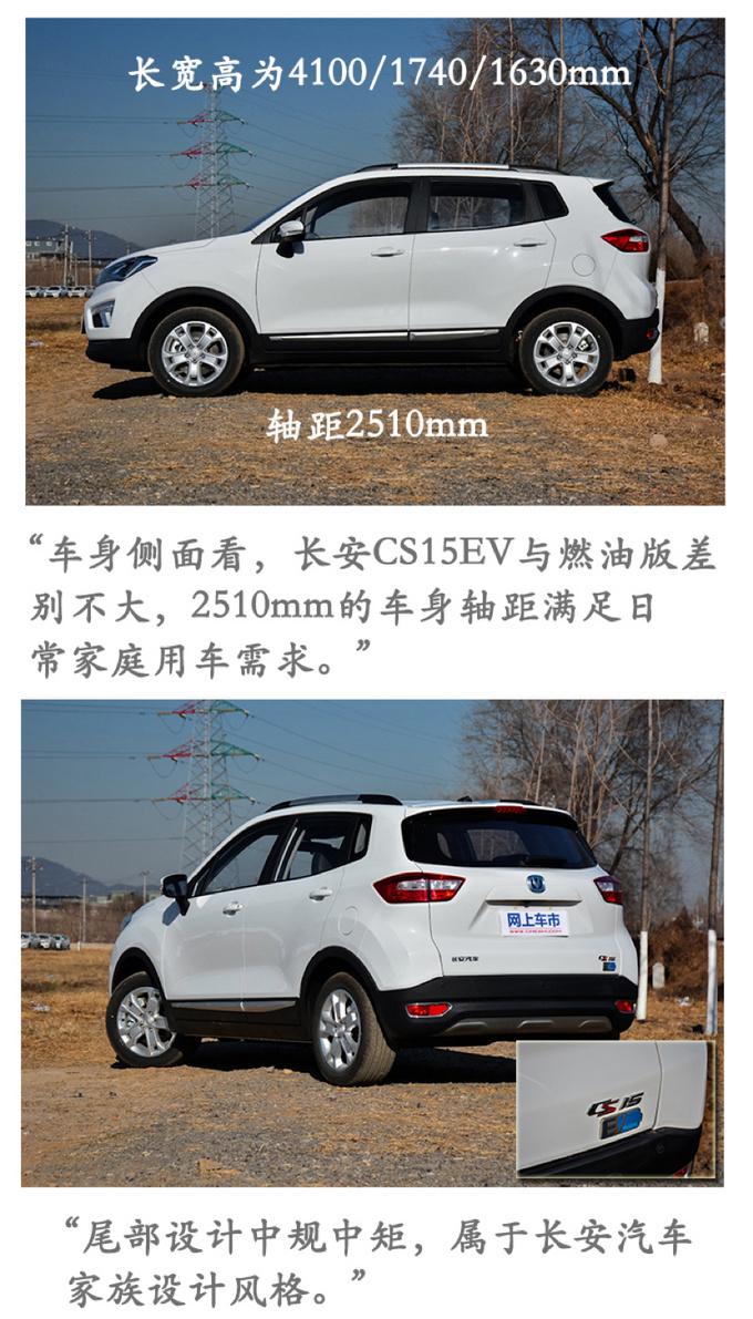 免摇号不惧国六影响 自主小型纯电SUV推荐
