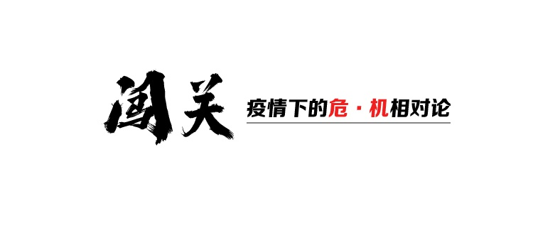 新京报:车企集中研发防疫车型 新商机还是概念炒作?