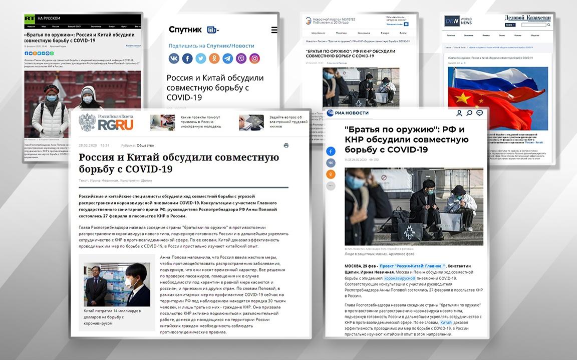 中俄锐评丨警惕挑拨中俄关系的造谣者图片