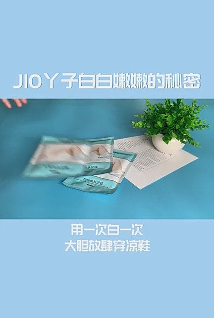 可其氏   去老茧嫩白脚膜   拍1发3片到手只要¥9.9💥