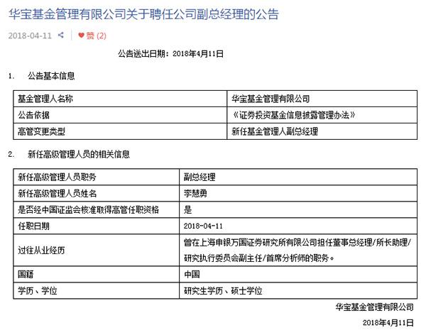 又现首席分析师跳槽:申万李慧勇任华宝基金副总经理