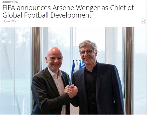国际足联官宣:温格出任FIFA世界足球发展主管