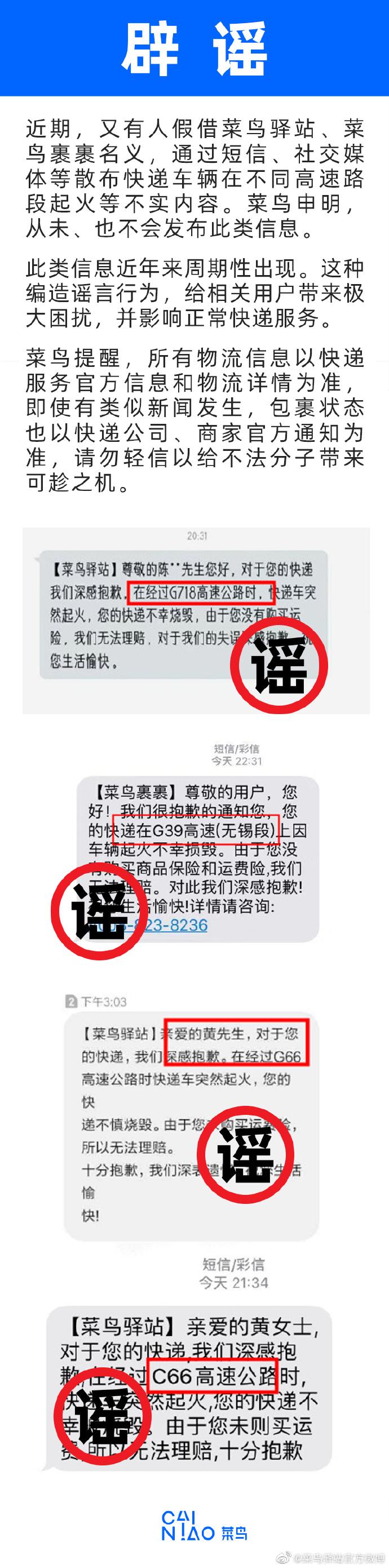 """菜鸟驿站:以菜鸟名义发送""""快递烧毁""""短信不实"""