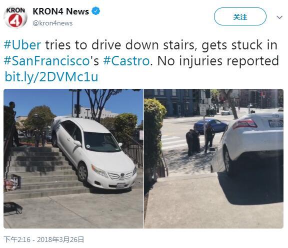 Uber司机跑偏:车底盘卡在人行阶梯上动弹不得