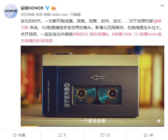 官方曝光:荣耀V30真机现身预热视频 矩阵式三摄