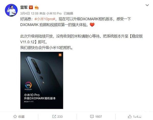 """部分小米10 Pro用户更新""""DxO固件""""后变砖,官方回应:在找原因"""