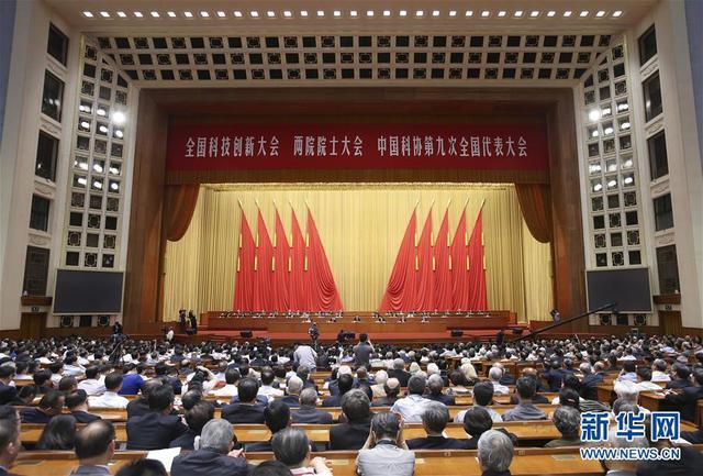 5月30日,全国科技创新大会、中国科学院第十八次院士大会和中国工程院第十三次院士大会、中国科学技术协会第九次全国代表大会在北京人民大会堂隆重召开。新华社记者 庞兴雷 摄