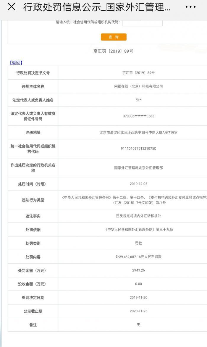 """真人888的网站 """"薅羊毛""""演变出黑灰产业链:违背传统道德观念公平正义无从保障"""