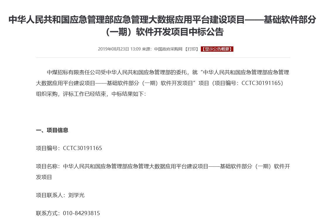 20家中央部委数字化升级合作阿里云