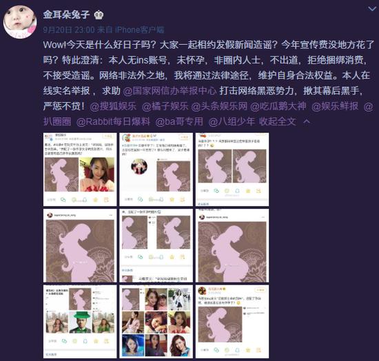 马蓉辟谣怀孕传闻:拒绝捆绑消费,不接受造谣