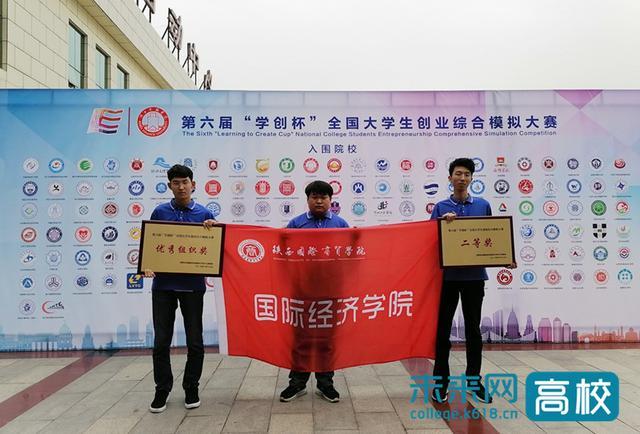 陕西国际商贸学院学生在全国大学生创业综合模拟大赛中获二等奖