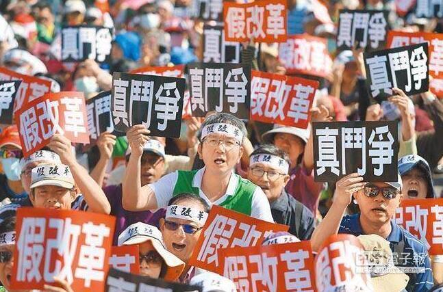 """蔡英文当局进行年金改革,引发军公教人员抗议。(图片来源:台湾""""中时电子报"""")"""