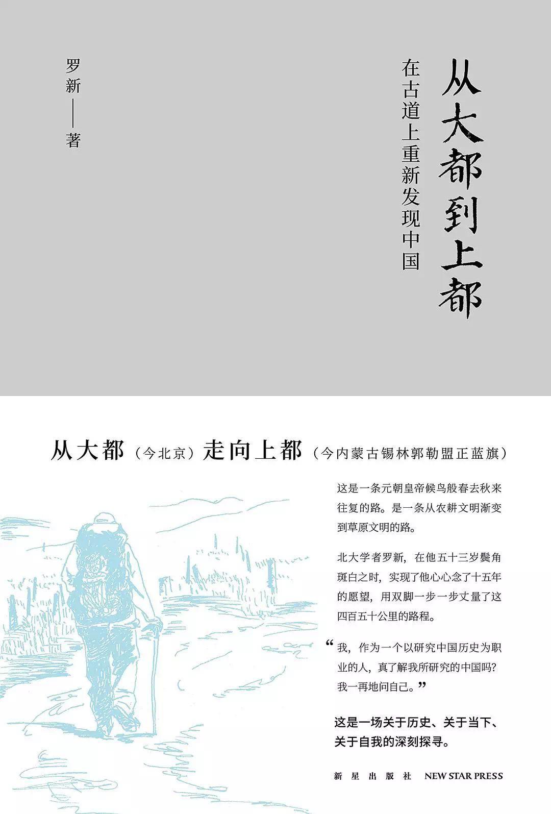 重磅直播 | 北大历史系罗新:内亚游牧人群如何参与中国历史