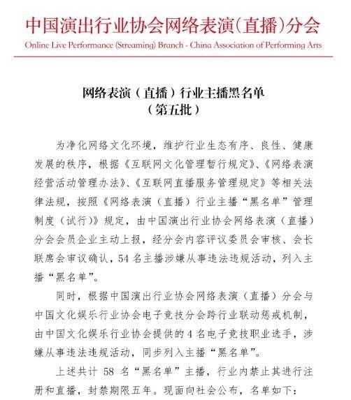 中国演出行业协会公布第五批主播黑名单,四名职业电竞选手在列