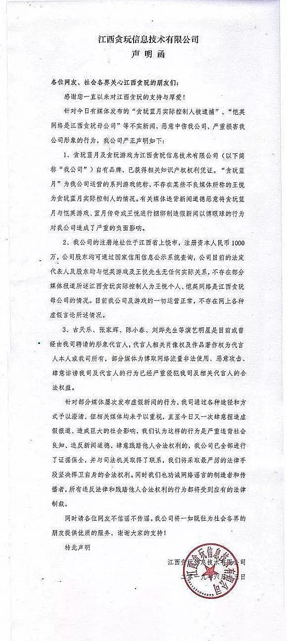 176传奇私服:恺英网络31岁董事长被刑拘背后,隐藏着传奇私服黑暗江湖插图(3)