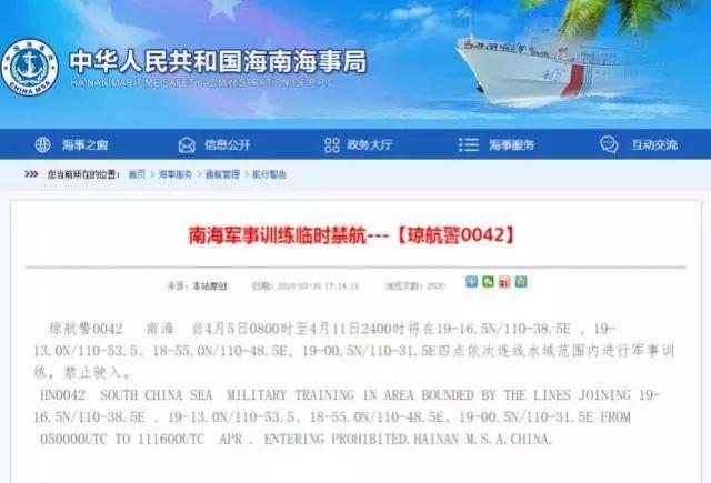 ▲海南海事局禁航通告截图