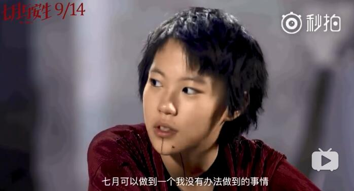 投胎成李嫣、窦靖童,算躺赢吗?