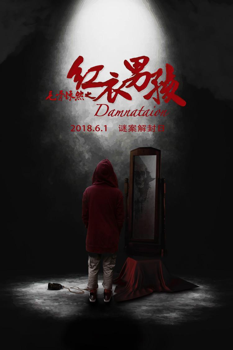"""《毛骨悚然之红衣男孩》发布""""窒息版""""海报,红衣男孩现身其中"""