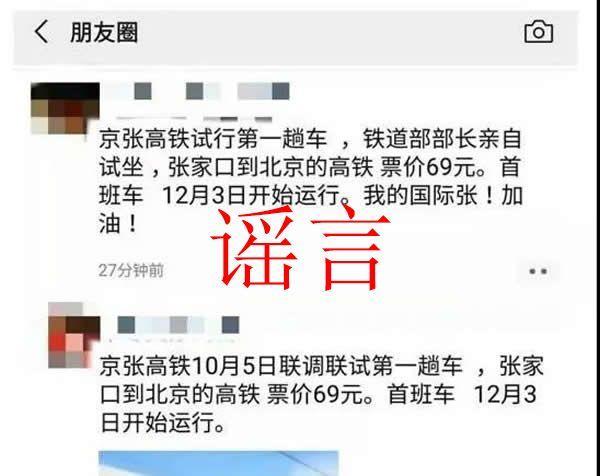 辟谣:京张高铁12月3日开通时间不准确,具体票价未公布