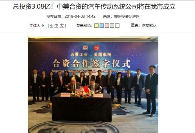 """▲图为本月初广西柳州市刚刚签约成立的一家[中美合资]的""""汽车传动系统""""生产企业"""