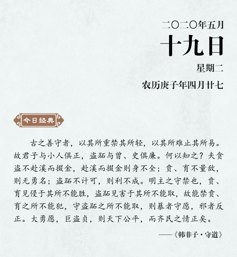 【清风典历】善守之道图片