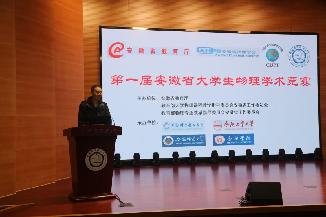 我校成功举办第一届安徽省大学生物理学术竞赛(AH-UPT)