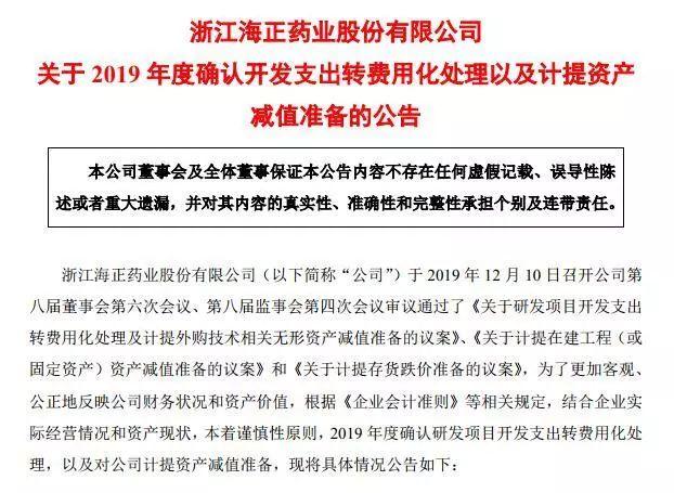 老白马股海正药业突计提减值准备超13亿  苦心经营9个月 一朝回到解放前
