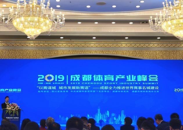 携手两大银行、打造世界赛事名城,成都获得千亿战略合作协议