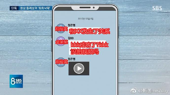 内容来源:SBS新闻 翻译:微博博主@韩国me2day