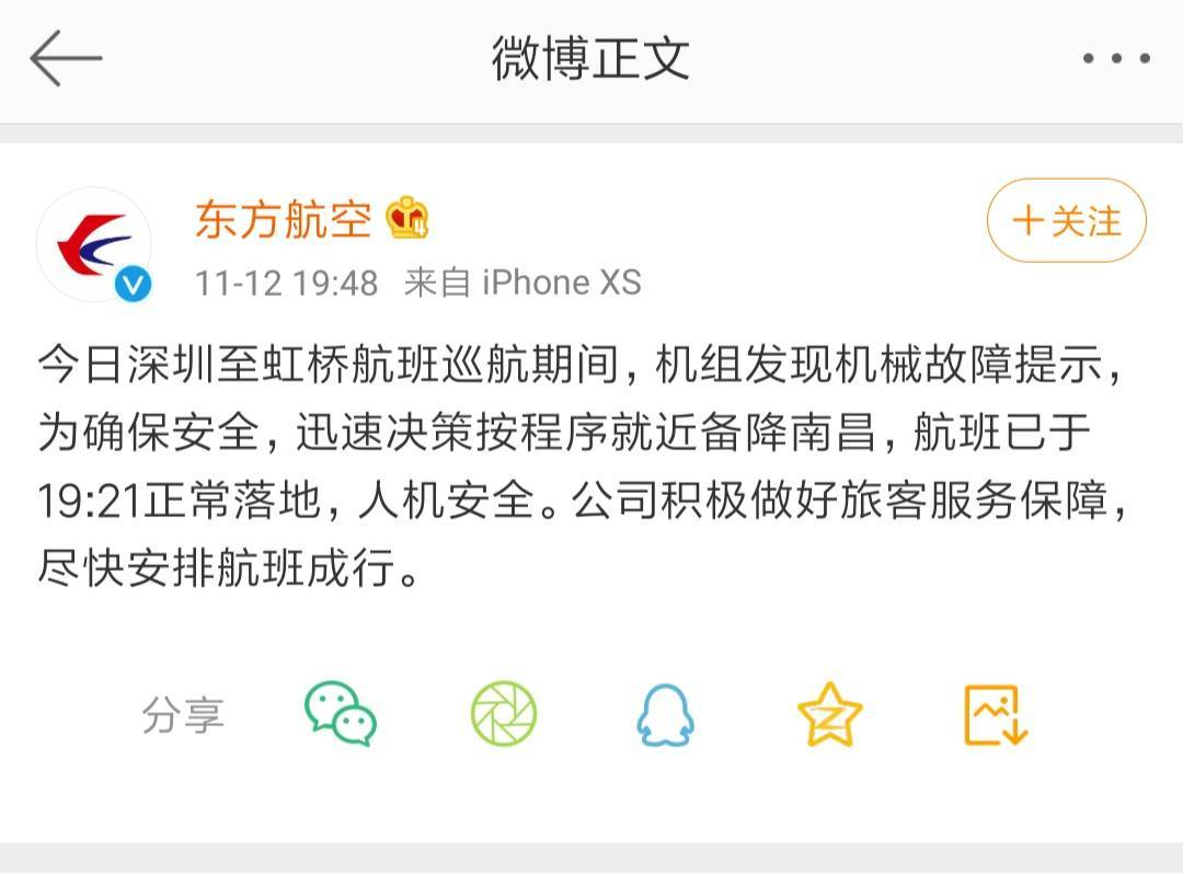 """「赌场有什么服务」""""微博炫耀酒驾未被处理""""最新通报来了:罚款行拘扣分!停职"""