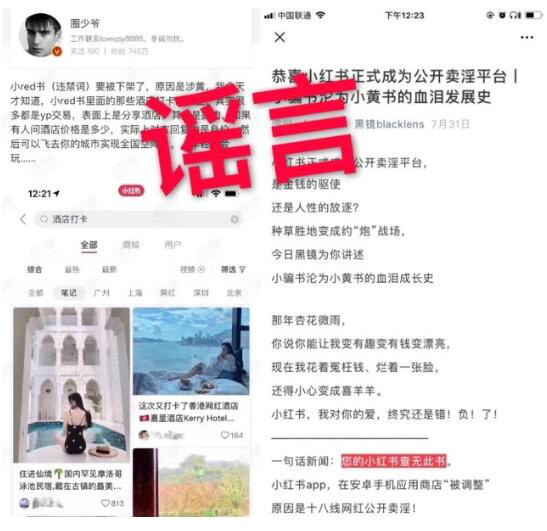 """小红书:平台博主已起诉自媒体造谣""""涉黄"""" 索赔千万"""