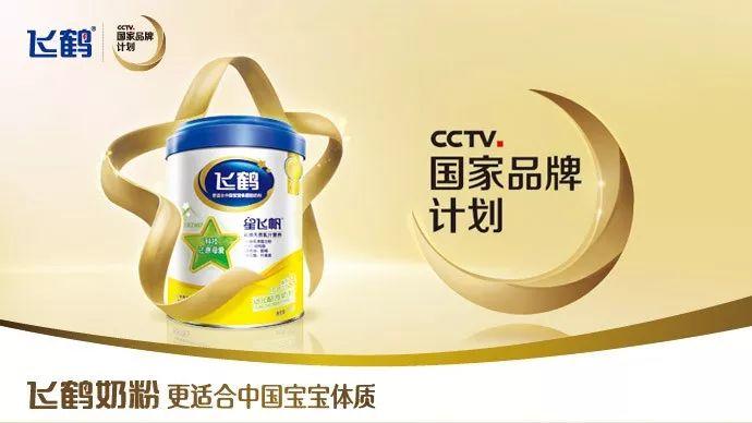 不仅更适合中国宝宝,而且品质更高,飞鹤奶粉让世界爱上中国造!