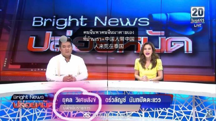 泰国Bright TV电视台主播Yukhon在节目中发表不当言论截图(图源:@泰国头条新闻)