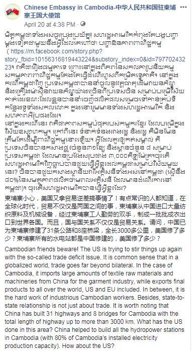 """▲中国驻柬埔寨大使馆""""脸书""""截图"""
