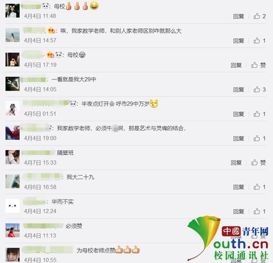 图为网友评论。中国青年网记者 李华锡 提供